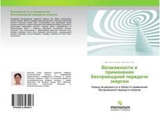 Обложка Возможности и применения беспроводной передачи энергии