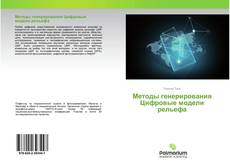 Couverture de Методы генерирования Цифровые модели рельефа