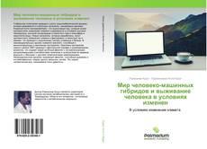 Portada del libro de Мир человеко-машинных гибридов и выживание человека в условиях изменен
