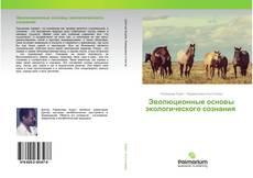 Buchcover von Эволюционные основы экологического сознания