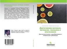 Обложка Диетическое волокно, веганизм, геномика и эпигеномия