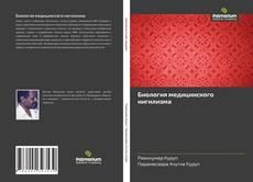 Биология медицинского нигилизма kitap kapağı