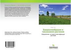 Couverture de Биоразнообразие и таксономия растений