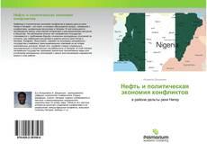 Нефть и политическая экономия конфликтов kitap kapağı