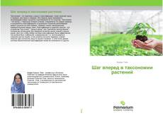 Bookcover of Шаг вперед в таксономии растений