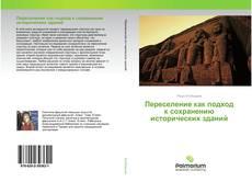 Bookcover of Переселение как подход к сохранению исторических зданий