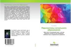 Bookcover of Перспективы начального образования