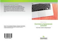 Capa do livro de Система управления школой
