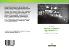 Bookcover of Экономическая грамотность
