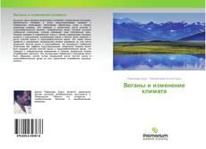 Buchcover von Веганы и изменение климата