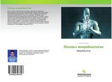 Обложка Основы микробиологии