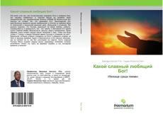 Bookcover of Какой славный любящий Бог!