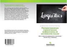 Copertina di Распространения коранических эвфемизмов на английском языке
