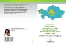 Capa do livro de Партийно-государственная централизация хозяйственной жизни Казахстана