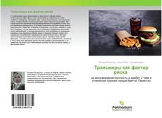 Copertina di Трансжиры как фактор риска