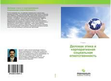 Bookcover of Деловая этика и корпоративная социальная ответственность