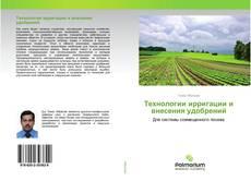 Copertina di Технологии ирригации и внесения удобрений