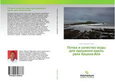 Copertina di Почва и качество воды для орошения вдоль реки Кацина-Ала