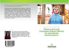 Portada del libro de Оценка детской площадки Бариш Манчо по критериям безопасности