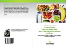 Bookcover of Проблемы в осуществлении программы школьного питания