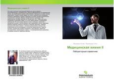 Borítókép a  Медицинская химия II - hoz