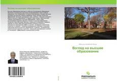 Capa do livro de Взгляд на высшее образование