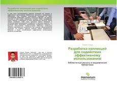 Portada del libro de Разработка коллекций для содействия эффективному использованию