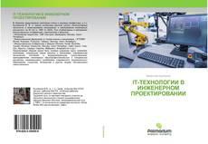 Bookcover of IT-ТЕХНОЛОГИИ В ИНЖЕНЕРНОМ ПРОЕКТИРОВАНИИ