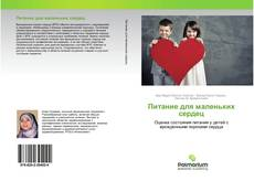 Buchcover von Питание для маленьких сердец