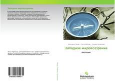 Bookcover of Западное мировоззрение