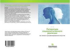 Bookcover of Литература социалистического реализма