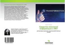 Buchcover von Средства массовой информации и ИКТ