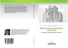 Bookcover of Бразильская городская политика