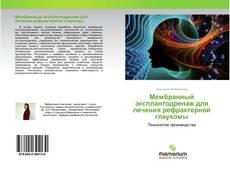 Portada del libro de Мембранный эксплантодренаж для лечения рефрактерной глаукомы
