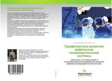 Bookcover of Профилактика развития рефлюксов пищеварительной системы