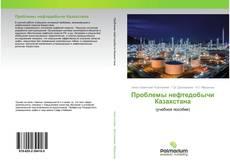 Portada del libro de Проблемы нефтедобычи Казахстана