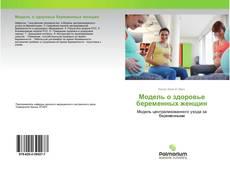 Portada del libro de Модель о здоровье беременных женщин