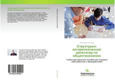 Buchcover von Структурно-алгоритмический репетитор по обществознанию