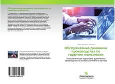 Обслуживание динамики производства по гарантии полезности kitap kapağı
