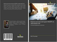 Bookcover of Oценка рисков методом HAZOP на производстве