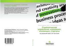 Стратегическое управление: изменения, инновации, стартапы kitap kapağı
