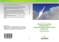 Bookcover of Атака на ошибки теоретиков и корпускулярно-волновой дуализм