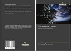 Buchcover von Движение без опоры