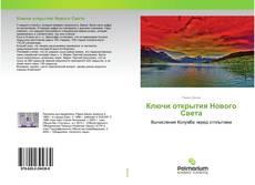 Buchcover von Ключи открытия Нового Света