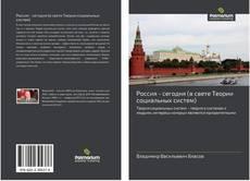 Buchcover von Россия - сегодня (в свете Теории социальных систем)