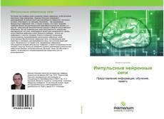 Buchcover von Импульсные нейронные сети