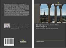 Bookcover of Демаркационная линия папы Александра VI