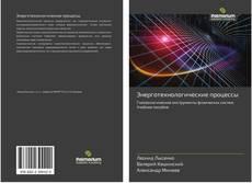 Couverture de Энерготехнологические процессы
