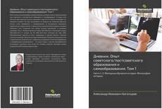 Bookcover of Дневник. Опыт советского/постсоветского образования и самообразования. Том 1