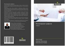 Bookcover of Инженерная графика